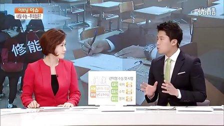 韩国13年全国高考学能考试