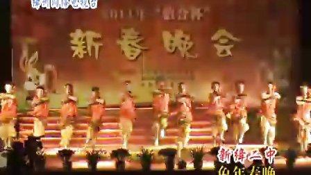 绛州网络电视台新绛二中兔年春晚舞蹈:高原之风