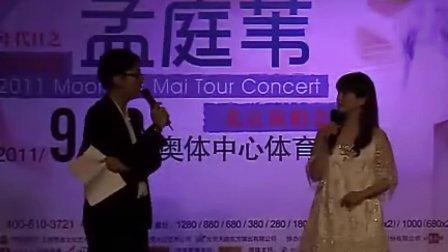 2011-7-19孟庭苇9月10日北京开唱 梦回纯真年代发布会