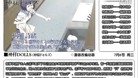 2011年夏季7月新番介绍中文版
