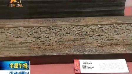 圣地西藏最接近天空的宝藏 大型文物特展 甘珠尔丹珠尔:藏传佛教经典中的瑰宝 110724 中原午报