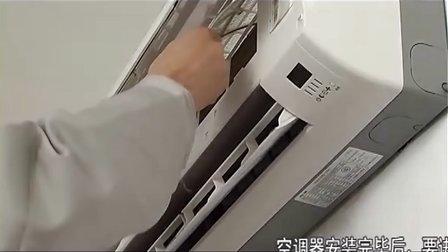 TCL空调安装教学片part3(共3部分)
