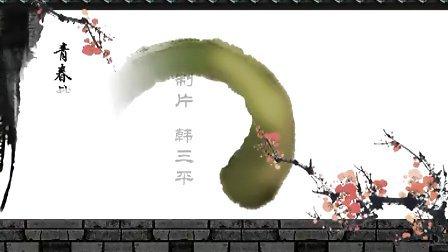 戏曲中国风栏目包装