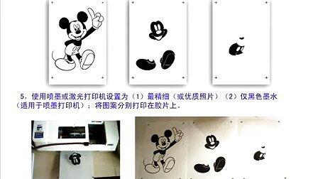 喷墨或激光 打印制作 网印胶片 的基本方法