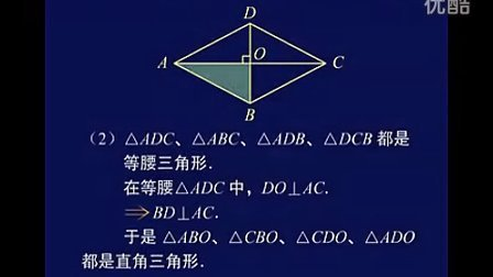 人教新课标版 初二数学上15