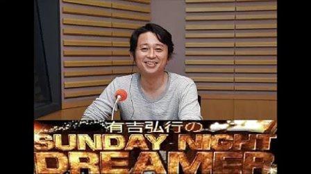有吉弘行のSUNDAY NIGHT DREAMER 2013.11.03