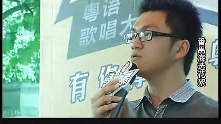 番禺赛区视频
