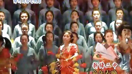 绛州网络电视台新绛二中兔年春晚大合唱:明天更美好