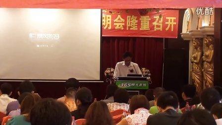 深圳市总经理尚久钧先生致辞