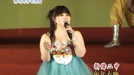 绛州网络电视台新绛二中兔年春晚歌曲联唱
