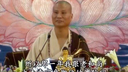 《印光大师法语菁华》悟道法师,第3集