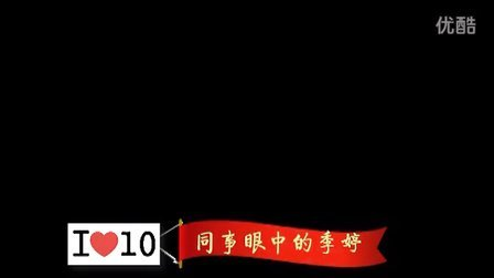 音乐11:-视频-10模式感动人物-90后新生代奖