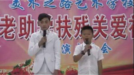 海城美术之路艺术学校重阳节献爱心慰问演出