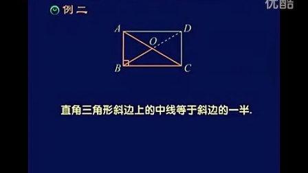 人教新课标版 初二数学上16