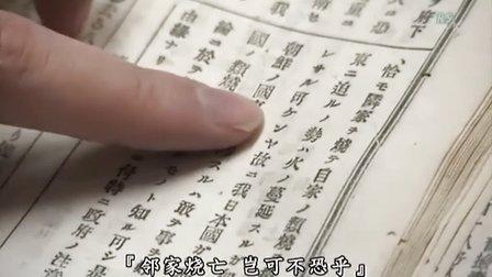 [日史译组] 日本与朝鲜半岛两千年10 迈向脱亚之路