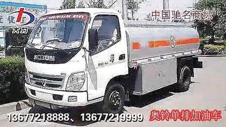 福田油罐车 方征油罐车厂 油罐车图片 油罐车400-8873-899