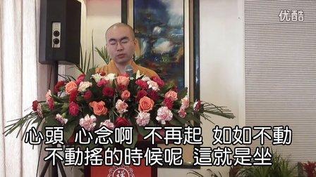 2012-12-16四祖寺禪文化論壇-六祖壇經中般若三昧之研究-2