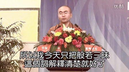 2011-10-27四祖寺禪文化論壇-六祖壇經中般若三昧之研究-1