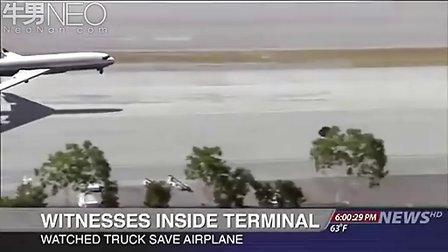 """【爆强】""""飞机前轮故障""""卡车拯救降落!"""