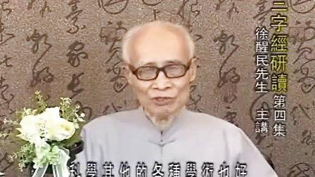 三字經研讀(徐醒民)04_标清