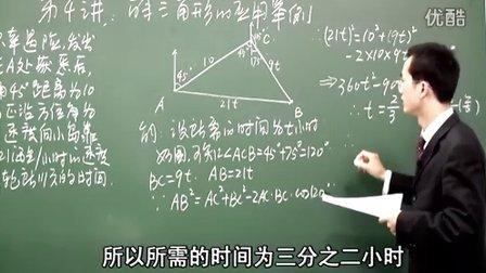 高中数学教学视频1