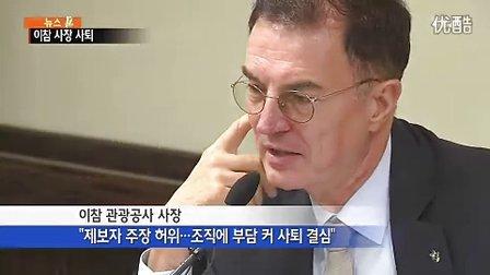 韩国旅游发展局社长李参因丑闻辞职