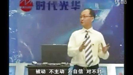 杨滨 性格塑造 解码性格 破译沟通9