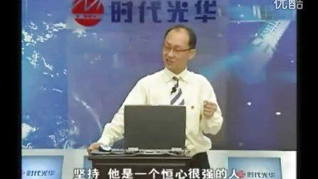 杨滨 性格塑造 解码性格 破译沟通6