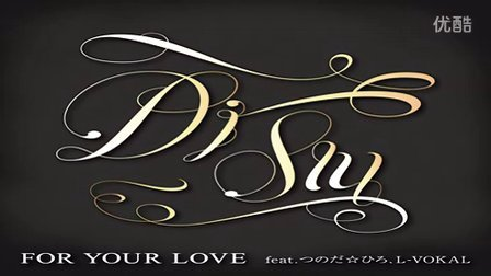 DJ Sly - For Your Love (inst)