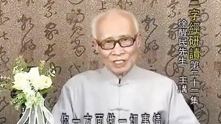 三字經研讀(徐醒民)22_标清