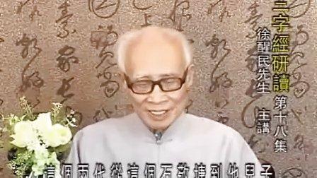 三字經研讀(徐醒民)18_标清