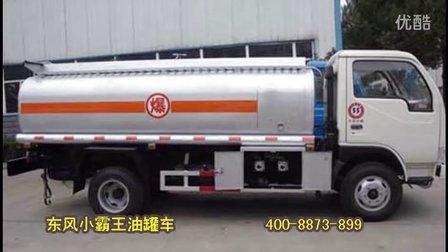 3吨油罐车 3吨油罐车图片 3吨油罐车价格 3吨油罐车厂家 方征油罐车厂