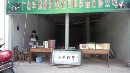 宝坛有机香茶056