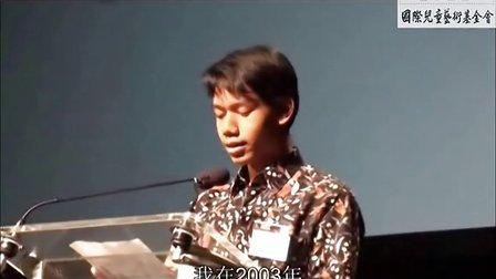 2008世界文化经济论坛2-国际儿童艺术基金会