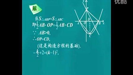 教材指导 九年级数学1