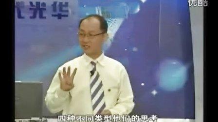 杨滨 性格塑造 解码性格 破译沟通2
