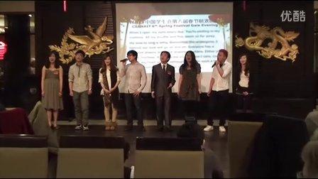2012 NAIT中国学生联谊会 春节晚会 07
