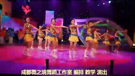 成都舞队 舞之境舞团 啦啦操 川台节目录制演出
