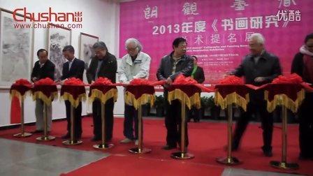朗观墨道 ——2013年度《书画研究》学术提名展在汉方美术馆开幕