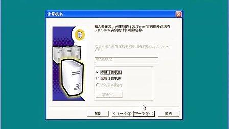 欣庆自来水收费软件-SQL2000安装指导