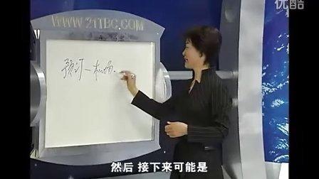 姜玲 酒店经理管理职责与领导艺术5