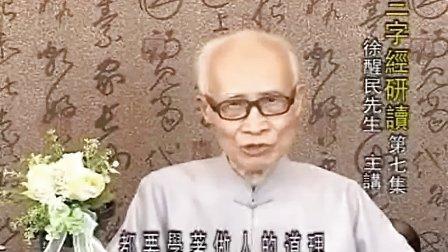 三字經研讀(徐醒民)07_标清