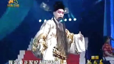 豫剧《辕门斩子》张民 饰 杨延昭 聊城豫剧院演出