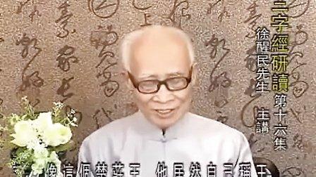 三字經研讀(徐醒民)16_标清