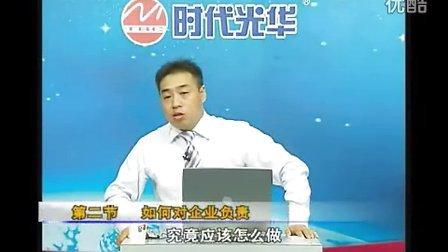 王心广 如何做一名成功的店长11