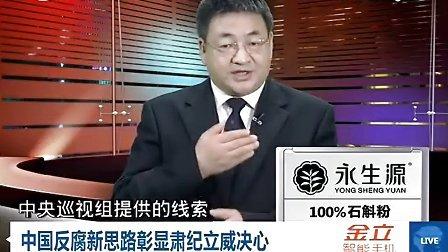 中国反腐新思路彰显肃纪立威决心