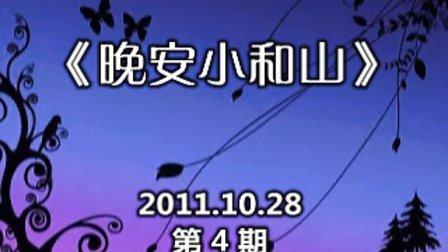 《晚安小和山》(2011-10-28)第4期 主持人:嘉纬