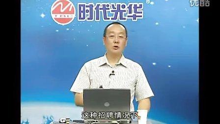 葛贵堂 餐饮酒店人力资源管理教程5