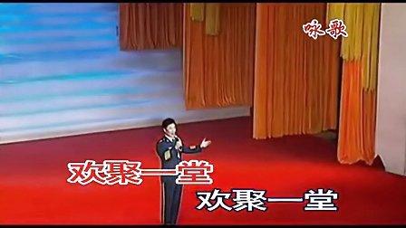 (42)欢聚一堂 刘和刚KTV伴奏_高清