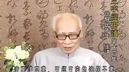 三字經研讀(徐醒民)14_标清